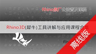 Rhino3D(犀牛)工具讲解与应用课程合集 - 离线版